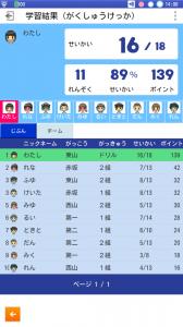 スクリーンショット (131-1)